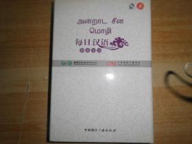 每日汉语:泰米尔语(全6册)