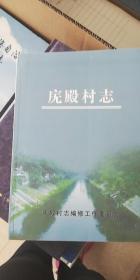 庑殿村志(北京市大兴区旧宫镇)