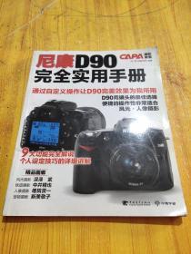 尼康D90 完全实用手册