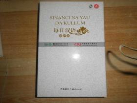 每日汉语:豪萨语(全6册)