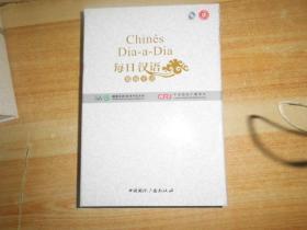 每日汉语--葡萄牙语(全6册)