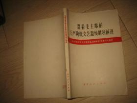 沿着毛主席的无产阶级文艺路线胜利前进——纪念《在延安文艺座谈会上的讲话》发表三十周年