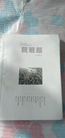 文化中国系列丛书之 阮班超