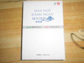 每日汉语:越南语(全6册)