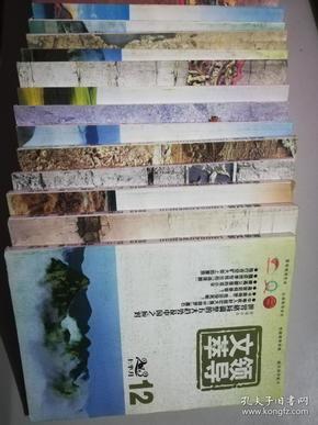 【全年24本】领导文萃 杂志2013年1-12月 全年24本 总第200-323期