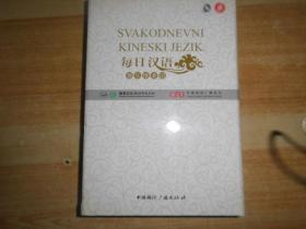 每日汉语:塞尔维亚语(全6册)