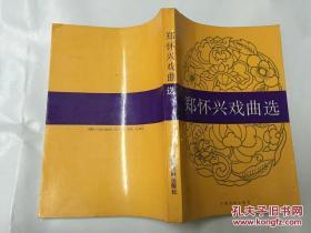 郑怀兴戏曲选 (1992年1版1印,仅印1000册)