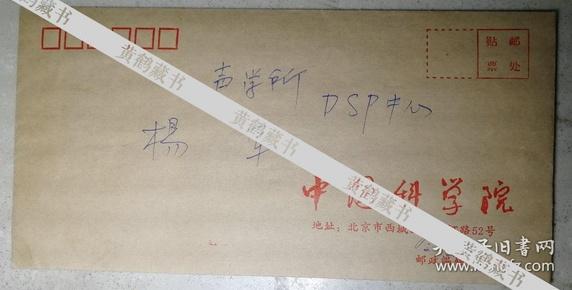 中科院研究员,博士生导师、声学所准院士杨军致肖丕栋信札及手递封