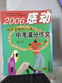 特价!2006,感动阅卷老师的190篇中考高分作文 9787544029773