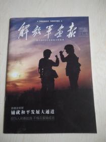 解放军画报2017-3上(960)