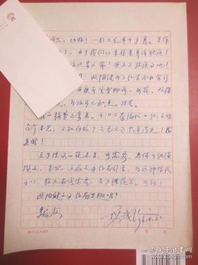 西北大学教授, 著名翻译家 雷成德教授 信件
