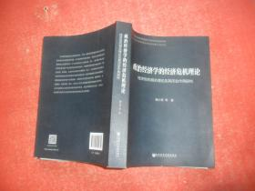 政治经济学的经济危机理论:经济危机相关理论及其历史作用研究