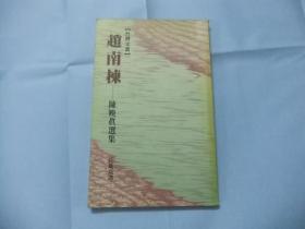 赵南栋-陈映真选集(台湾文丛)