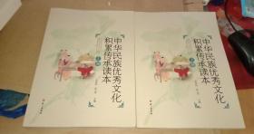 中华民族优秀文化积累传承读本 上下册