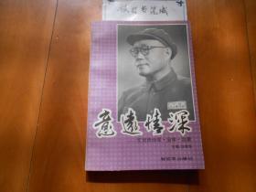 《意远情深——忆刘帅志军 治学 治家》刘伯承夫人汪荣华签赠本