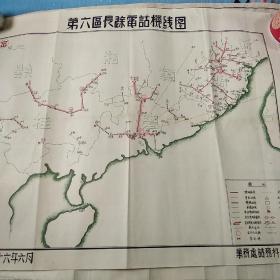 民国老地图  第九区长途电话机线图赣 湘等 尺寸50/39  民国三十六年
