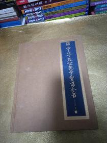 中华处世绝学智谋全书
