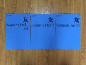 1986年日本出版电影刊物《 Iwanami Hall 友》四期三册