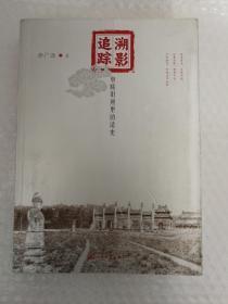 溯影追踪--皇陵旧照里的清史