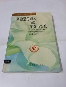 来自温饱地区的探索与实践——横县、长葛、讷河教育综合改革实验研究成果