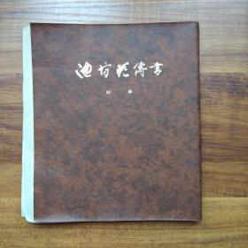 日本花道    日本插花艺术书籍  《 初级池坊花传书》一册全  图版多幅     日本华道社 1972年发行  华道家元池坊总务所