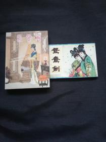 鸳鸯剑老版新版两本合卖(画家签名钤印)