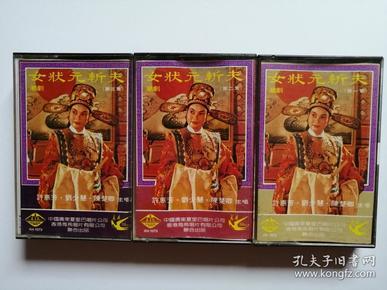 潮剧  女状元斩夫 (1-3) 磁带