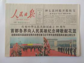 人民日报2008年10月2日