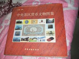中央苏区货币文物图鉴【书架1】