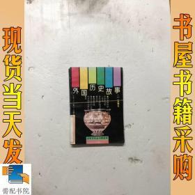 少年百科丛书精选本 外国历史故事:1   5      共2本合售