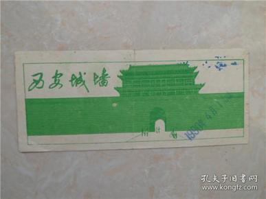 西安城墙门票