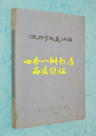 文物掌故集外编【孤本书】
