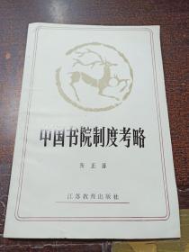 中国书院制度考略   【一版一印】