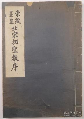 崇藏墨皇北宋拓圣教序(民国有正书局珂罗版·8开1册全)