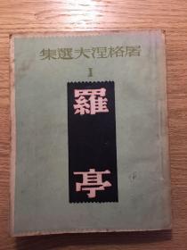 屠格涅夫《罗亭》(文化生活出版社民国三十六年)