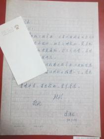 西安交大教授,红学家 陈继征 信件