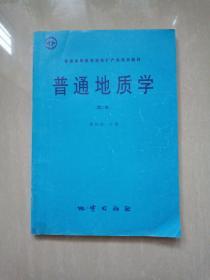 普通地质学 第二版