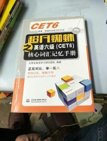 超凡蜘蛛之英语六级(CET6)核心词汇记忆手册