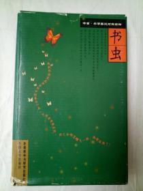 书虫·牛津英汉对照读物(第1级)(共8册)