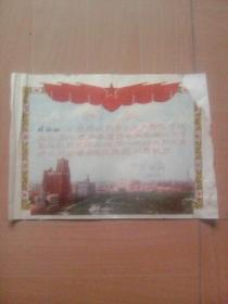 """同一人系列奖状之七:开封市二十五中革命委员会颁给""""三好学生""""的奖状(1976年2月)"""