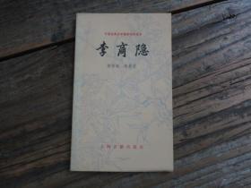 中国古典文学基本知识丛书:李商隐