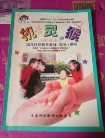 机灵猴 幼儿科技教育教师(家长)用书(河南版)