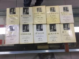 孙中山先生传记文学(全十册) (曾祥进赠章)