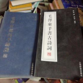 毛泽东题词手迹   毛泽东手书古诗词【2册合售】