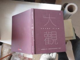中国嘉德 2018秋季拍卖会 大观—中国书画珍品之夜古代 正版