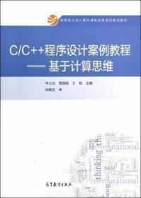 C/C++程序设计案例教程 : 基于计算思维