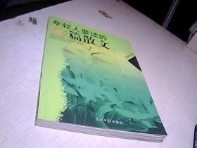 年轻人要读的50篇散文:彩图版