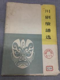 川剧脸谱选(1963年版彩色铜版纸精印)另附脸谱详尽图解说明一书