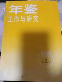 年鉴工作与研究1992第2辑