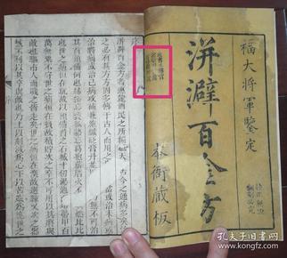 乾隆年福大将军衙署内部印行兵书(只印了100部)卷首